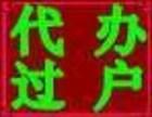 代办北京汽车怎样外转京 过户提档上外地牌