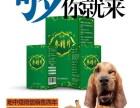 河南省地中煌男性保健品诚招洛阳市医药代表