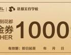 特惠 泸州花都美容学校活动现场报名课程立减1000