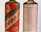 南京回收茅台15年30年50年80年茅台酒瓶 回收陈年老酒