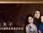 胡桃夹子钢琴名师吴迎快乐家庭音乐会合肥站门票预售中!