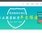 长沙股票配资软件系统网站平台开发定制搭建制作公司