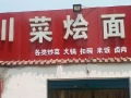 雪枫路营业中川菜馆转让
