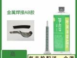 九点牌金属焊接AB胶 金属粘接强力AB胶厂家批发