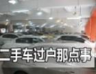 办理外转京上牌 北京车辆提档 外迁上外地牌怎样办理