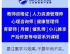 张家港哪里有人力资源培训 19年HR考证时间