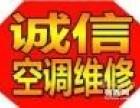 临平 星桥 乔司(空调检测 空调维修 空调加液 )
