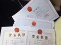 专业办理营业执照、商标注册、工商年检、整理旧账