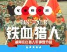 湖南铁血猎人军事夏令营全国招商中
