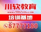 四川地区 成都 php培训机构排行榜