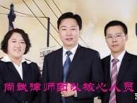 天津律师 咨询婚姻 刑事 劳动 房产 交通 医疗