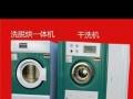 干洗设备9成新