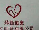 本公司承接月嫂育婴师上门催乳满月发汗保姆保洁等多种业务