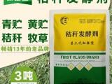 秸秆发酵剂代加工选择农富康厂家的三大理由