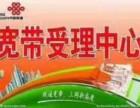哈尔滨联通光钎宽带 办理 电信 联通 光纤