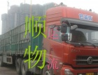 快捷运输专线 兰州到西安 成都 贵阳 长沙物流公司