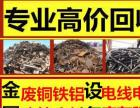高价回收金属、铜铁铝不锈钢、电线电缆、设备废纸