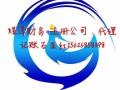 杨浦区邯郸路附近代理记账虹口区兼职外包整理乱账找煜泽财务