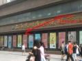 鞍山市新华书店店内外广告位招租