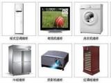 北京房山区家电维修公司