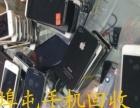武汉回收二手手机 现金上门回收 价高同行 全城较高