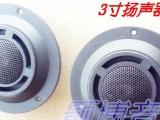厂家生产诱鸟器压电高音喇叭3寸大功率捕鸟喇叭