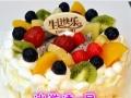 重庆专业蛋糕订购送货上门江北区水果生日蛋糕私人订制