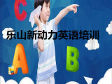 大型的幼儿英语培训选哪个