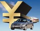 娄底汽车抵押贷款公司流程 怎么贷款安全可靠