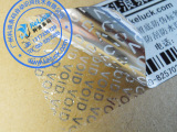 揭开撕开留底VOID不干胶标签 防水防伪标签 哑银揭开留VOID