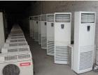 武汉中央空调回收,武汉空调高价回收,随叫随到上门回收
