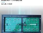 深圳福田LED显示屏 LED大屏幕 全彩LED显示屏 走字屏