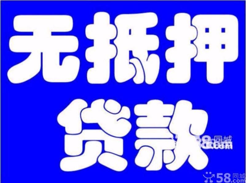 北京汽车押手续不押车贷款,房屋抵押贷款!