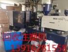 金华市永康市专业直角式注塑机回收,二手回收卧式注塑机