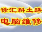 上海徐汇斜土路电脑上门diy装机硬盘U盘数据恢复维修网络布线