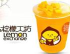 柠檬工坊加盟费多少,柠檬工坊奶茶加盟