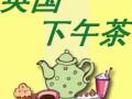 英国下午茶加盟店主培训 (一次性2900学费)