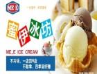 上海冰淇淋加盟店要多少钱/1店顶N店/蜜伊冰坊冰淇淋加盟费