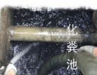 蒙自清洗管道 清洗化粪池 通下水道 修水管太阳能