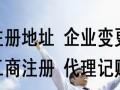 成都金牛专业公司注册 注销 代理记账 税务咨询 审计验资