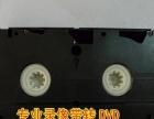 沾化专业录像带转DVD(VHS)