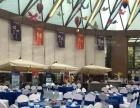 提供中西式自助冷餐、公司周年庆婚宴酒席、茶歇会