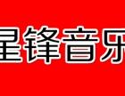 在宁波有一种学唱歌叫做零基础K歌速成-星锋音乐火爆报名中