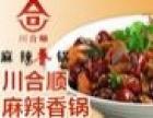 川合顺麻辣香锅加盟