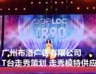广州市番禺布洛演艺经纪公司提供男女模特礼仪小姐司仪主持服务