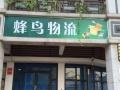 桂林蜂鸟物流服务有限公司