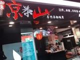 温州京茶山奶茶加盟 京茶山奶茶加盟