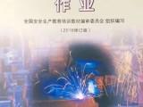 电工考证 焊工考证 深圳龙华观澜附近新安教育你值得拥有