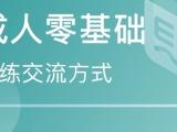 广州零基础英语培训学校