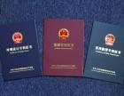 武汉实用新型专利加急代理/申报专利的授权条件及审查流程